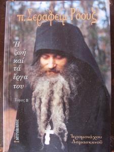 Părintele Serafim